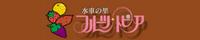矢掛町水車の里フルーツトピア